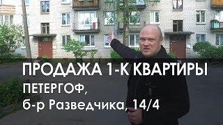 видео Новостройки в Петергофе СПБ от 1.74 млн руб за квартиру от застройщика