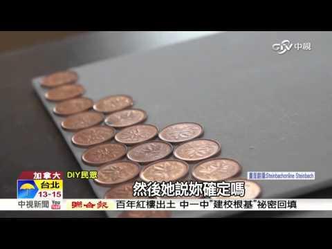 創意地板DIY 用銅幣打造金碧輝煌│中視新聞 20160201