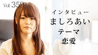 ForActors11月号 vol 359「恋愛」〜AV女優 ましろあい〜