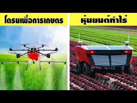 10 เทคโนโลยีการเกษตรสุดล้ำที่คุณคาดไม่ถึง (ไฮเทคมากๆ)