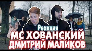 МС ХОВАНСКИЙ & ДМИТРИЙ МАЛИКОВ - Спроси у своей Мамы| Реакция