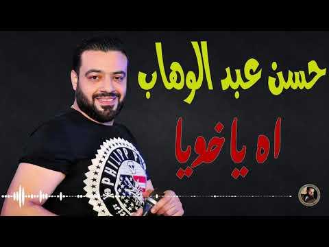 حسن عبد الوهاب || اه ياخويا || حزين جدا