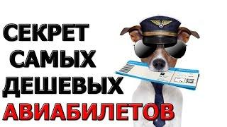 Самые дешевые авиабилеты + секрет онлайн покупки очень дешево(В этом видео уроке, я поделюсь с вами своим секретом поиска и покупки дешевых авиабилетов онлайн, используй..., 2014-10-23T07:17:51.000Z)
