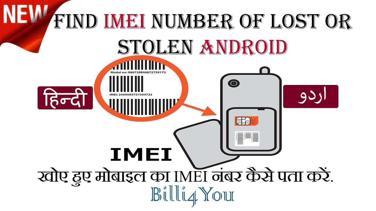 Phone Track Stolen Phone Android how to find imei number of lost or stolen android phone youtube phone