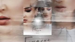 Ольга Бузова - Грустный трек 2021