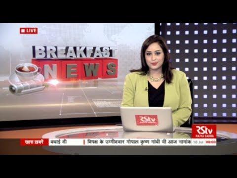 English News Bulletin – July 18, 2017 (8 am)