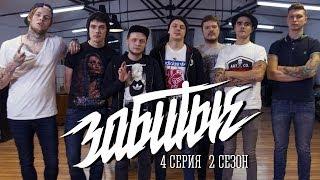 ЗАБИТЫЕ и ANACONDAZ - НОВОГОДНЯЯ (4 серия 2 сезон)
