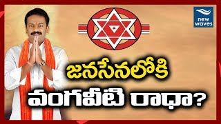 vuclip జనసేనలోకి వంగవీటి రాధా..? Vangaveeti Radha Likely To Join Pawan Kalyan Jana Sena Party | New Waves