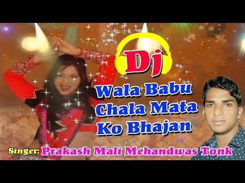 Dj Wala Babu Chala Mata Ko Bhajan || Prakash Mali Mehandwas | HD || Rajasthani | Latest Mata Bhajan