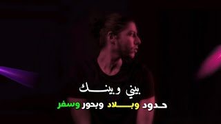 بينى و بينك بحور و بلاد و سفر Mp3