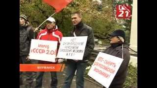 ТВ 21 - Пикет против ювенальной юстиции в Мурманске(23 сентября в Мурманске в сквере на ул.Ленинградской возле памятника