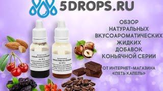 Обзор натуральных вкусоароматических жидких добавок коньячной серии
