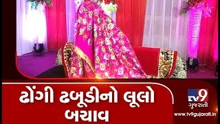 Self proclaimed deity Dhabudi Mata rejects allegations against him | Tv9GujaratiNews