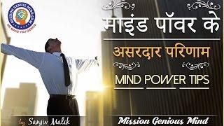 Mind Power - माइंड पॉवर के प्रैक्टिकल उपयोग, पैसा, स्वास्थ्य, सुख - Mind Guru India