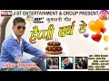 Happy Birth Day To you Mp3 Song By Jitendra Tomkyal!! 2018