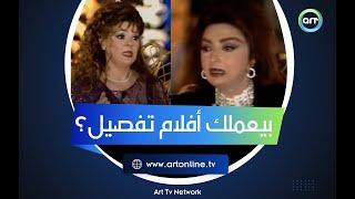بيعملك أفلام تفصيل صفاء أبو السعود تصدم نبيلة عبيد بسؤال حول علاقتها بحسين كمال