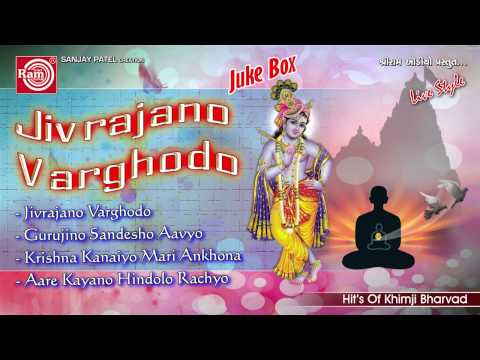 Gujarati Hit Bhajan || Jivrajano Varghodo ||Khimji Bharvad
