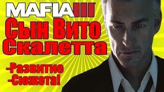 Mafia 3 - Сын Вито Скалетте [Сын Вито] - У Вито есть сын?