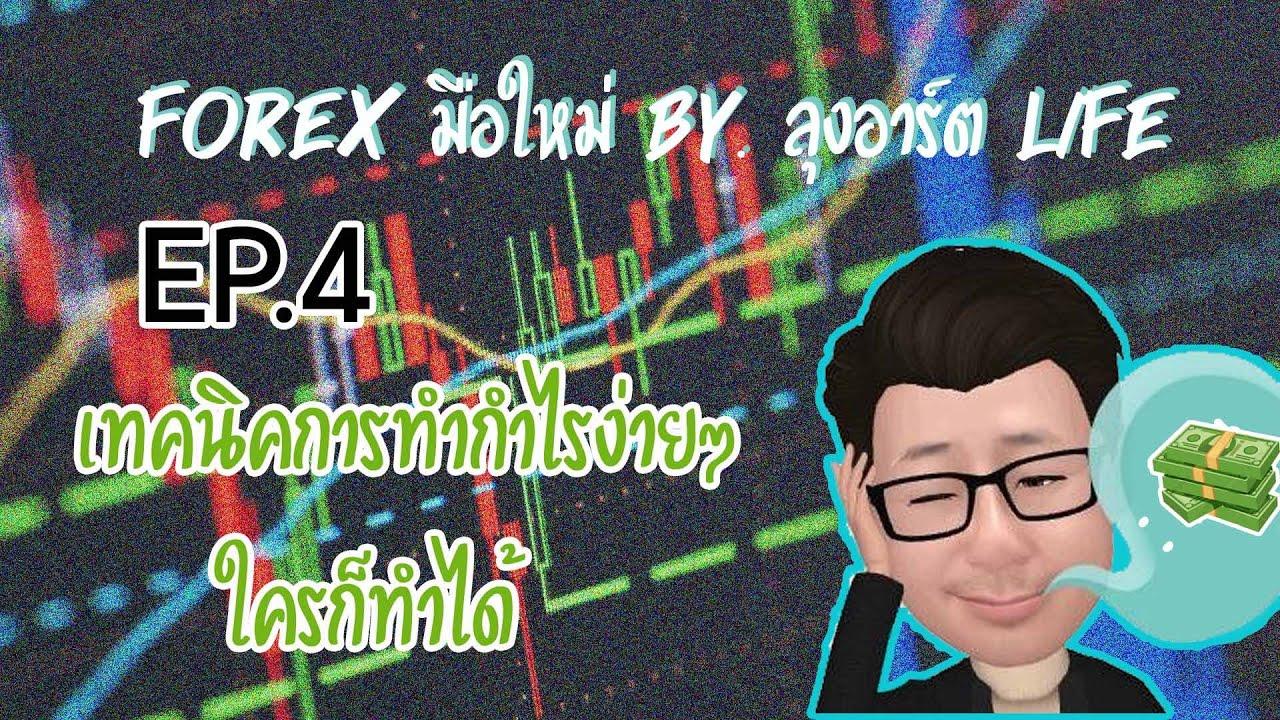 FX สำหรับมือใหม่ ep.4 (เทคนิคทำกำไรง่ายๆใครก็ทำได้)