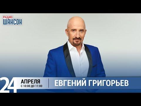 Евгений Григорьев (Жека) в «Звёздном завтраке» на Радио Шансон