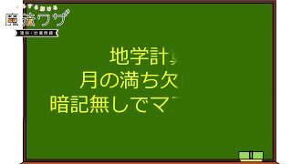 中学受験 すらすら解ける魔法ワザ 理科・計算問題』の著者 辻 義夫先生...