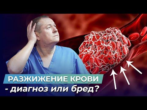 РАЗЖИЖЕНИЕ КРОВИ популярный бред околомедицинских шарлатанов | Исцеляйся САМ и доктор Божьев пояснят
