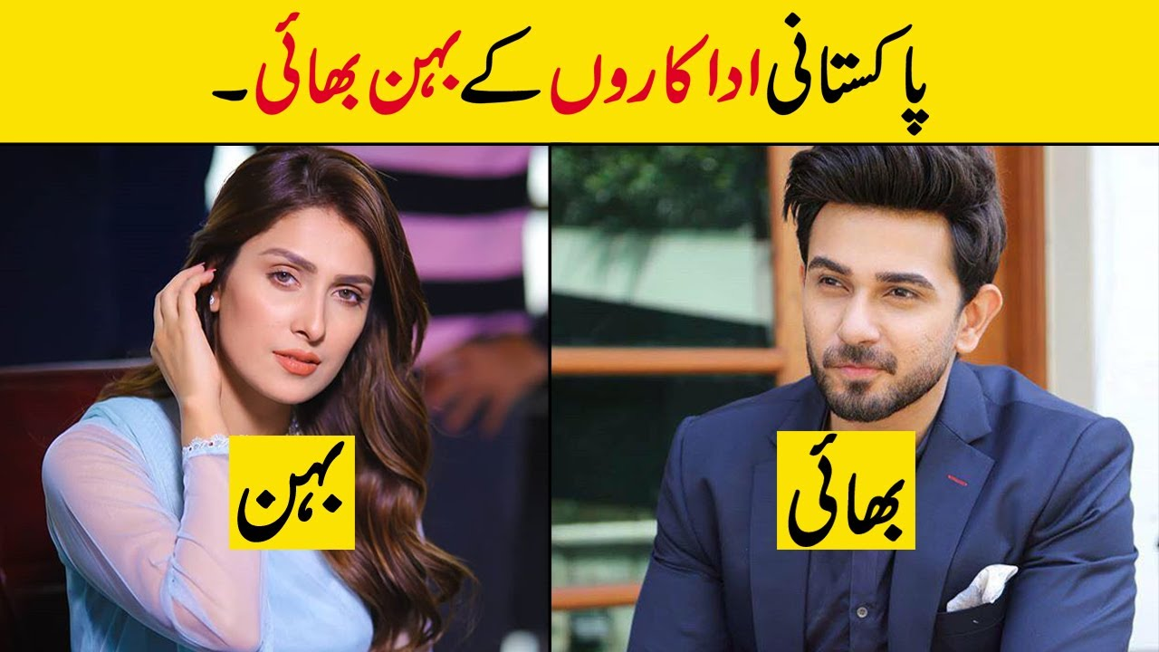 Pakistani Celebrities Brother and Sister in real life | Brother Sister