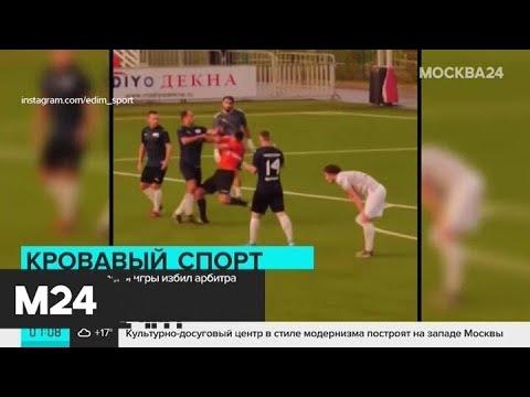 Роман Широков во время игры избил арбитра - Москва 24