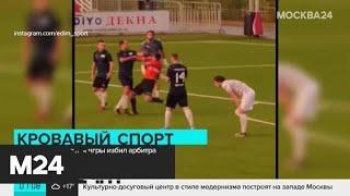 Роман Широков во время игры избил арбитра Москва 24