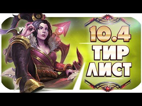 ТИР ЛИСТ ПАТЧА 10.4! ЛУЧШИЕ ЧЕМПИОНЫ НА КАЖДУЮ РОЛЬ. League Of Legends | перевод Mobalytics