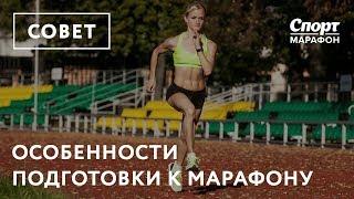 Об особенностях подготовки к марафону