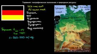 426  Германия географическое положение и природные ресурсы