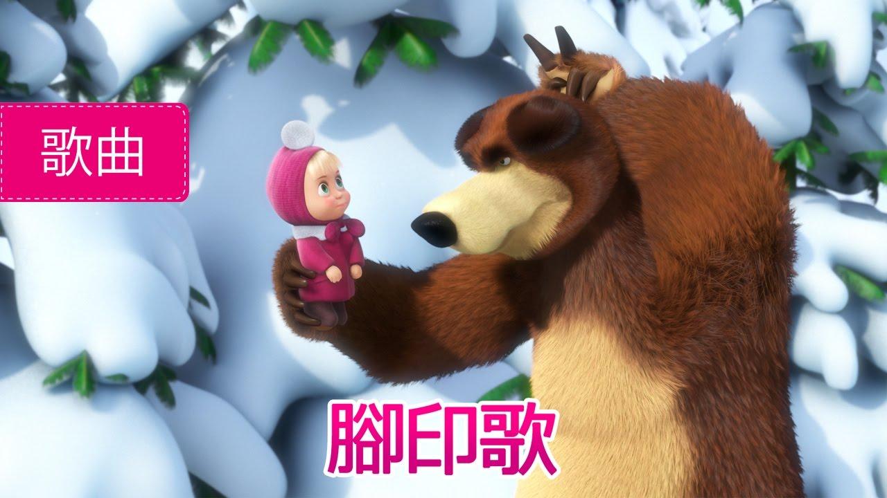 瑪莎與熊 - 腳印歌 ( 不知名的動物腳印 ) - YouTube