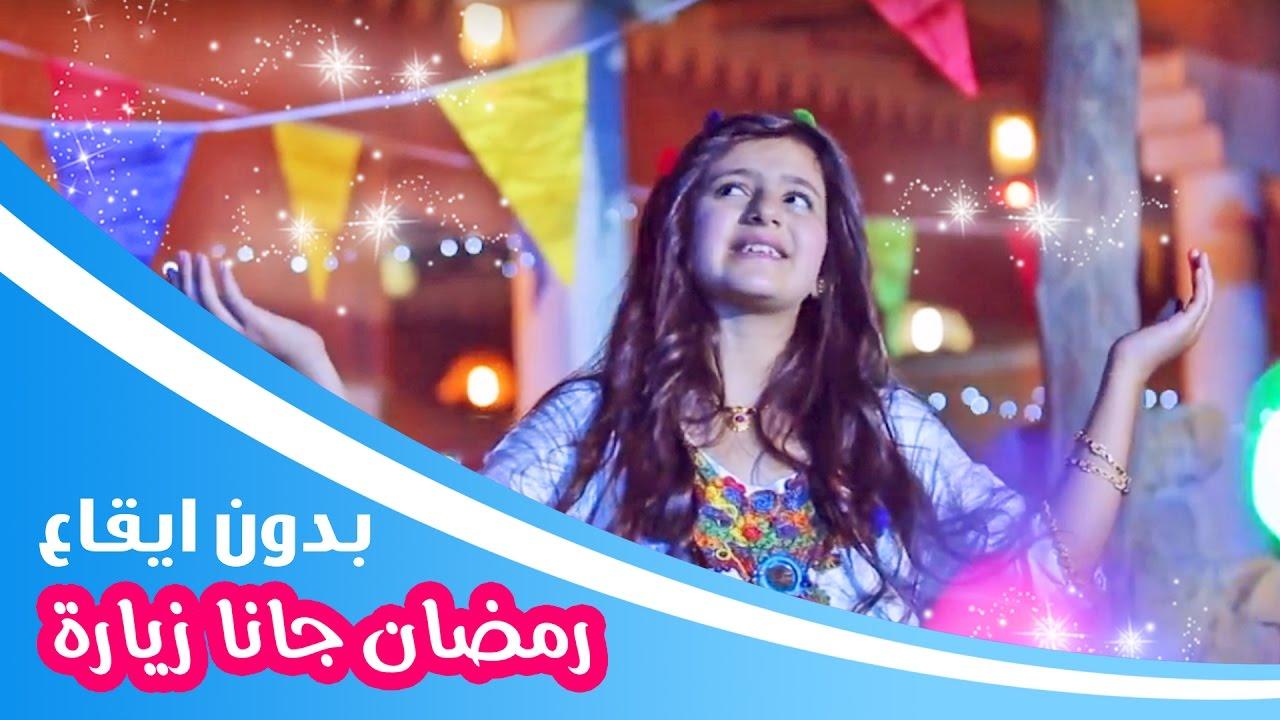 رمضان جانا زياره بدون ايقاع ساره المنيع قناة كراميش Youtube