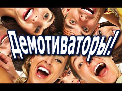 Смешные демотиваторы - foto-