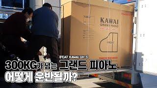 KAWAI 그랜드 피아노 GX3 언박싱! - 그랜드 피…