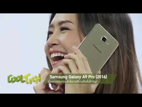 Samsung Galaxy A9 Pro (2016) By Cool Tech- ฟิล์มและกระจกกันรอยโฟกัส