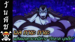 """วันพีช-ผล-กาชะ-กาชะ-พลังของทายาทปีศาจ-""""ดักลาส-บุลเล็ต"""""""