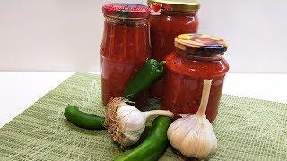 Аджика на зиму - готовлю только по этому рецепту каждый год | LoveCookingRu