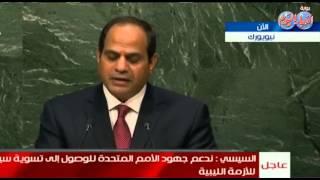 الكلمة الكاملة للرئيس السيسى أمام الجمعية العمومية للأمم المتحدة