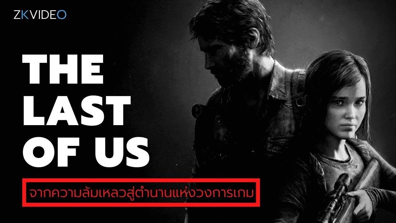ความล้มเหลวที่กว่าจะมาเป็น The Last of Us