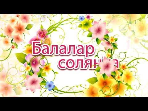 КОНЦЕРТ ЗАЛЫ| Балалы солянка - 2014