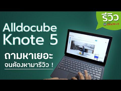 """รีวิว Alldocube Knote 5 จอ 11.6"""" มาพร้อม Celeron N4000 และ Windows 10 ในเครื่องทันที 8290 บาท - วันที่ 23 Feb 2020"""