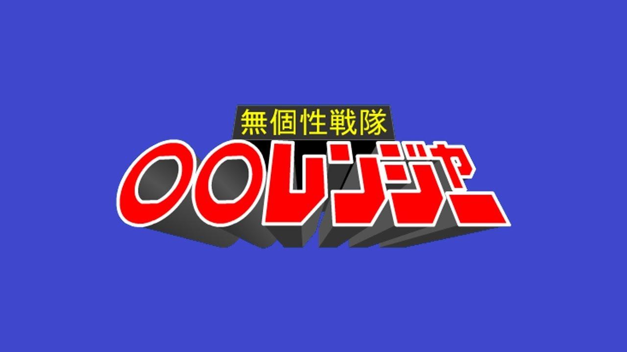 〇 無 〇 個性 レンジャー 戦隊