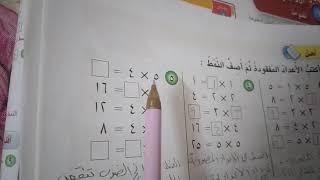 (أنماط الضرب والجمل المفتوحة)ص١٧٤ رياضيات الصف الثاني الابتدائي