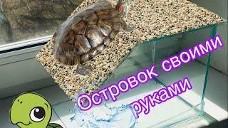 Островок для черепахи своими руками