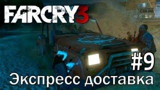Far Cry 3:
