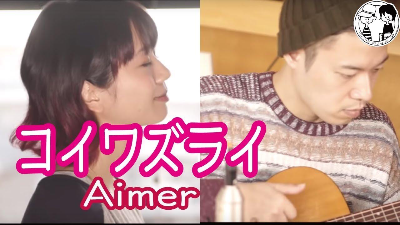 【コイワズライ/Aimer】ウタイストcover(フル・歌詞付) - YouTube