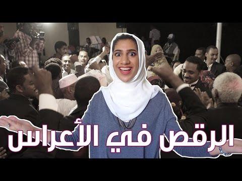 #مها_جعفر: كيف ترقص بالأعراس السودانية؟ thumbnail
