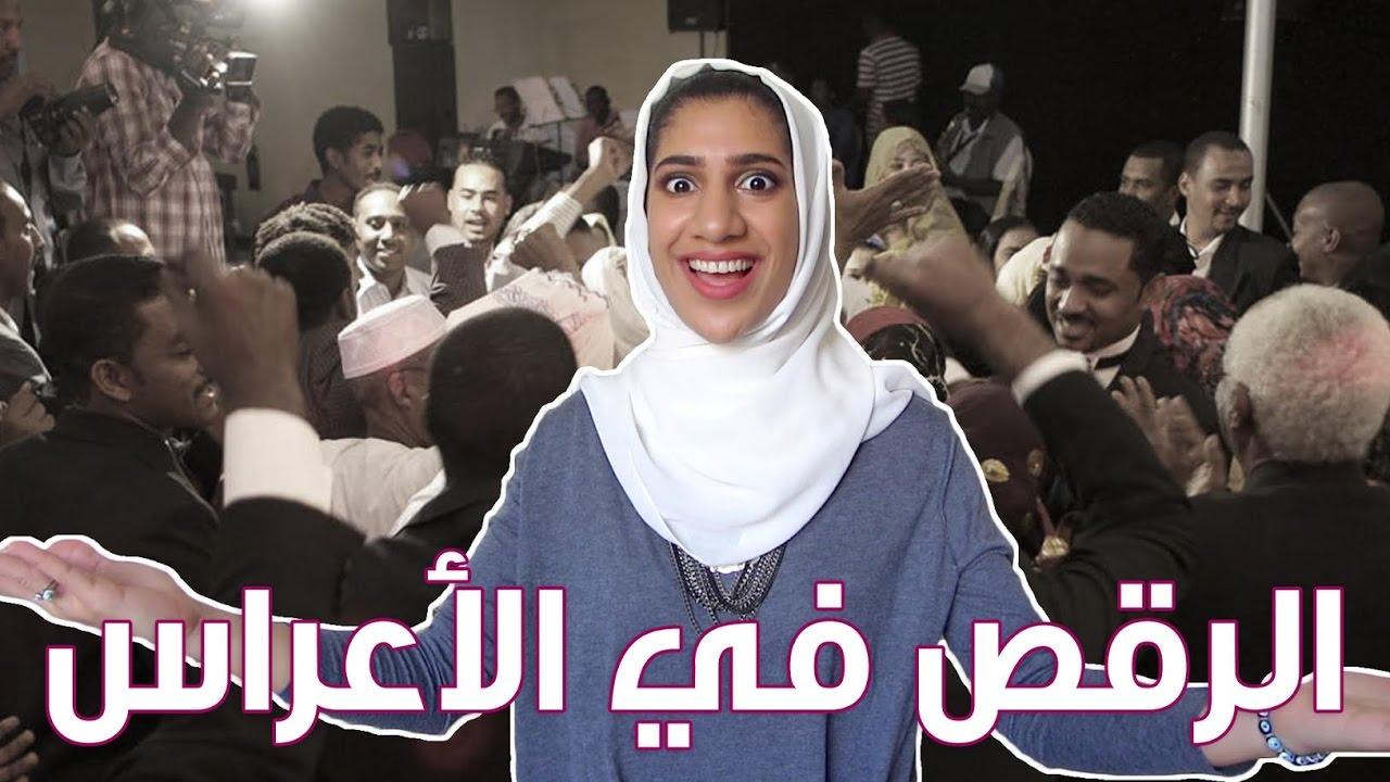 #مها_جعفر: كيف ترقص بالأعراس السودانية؟